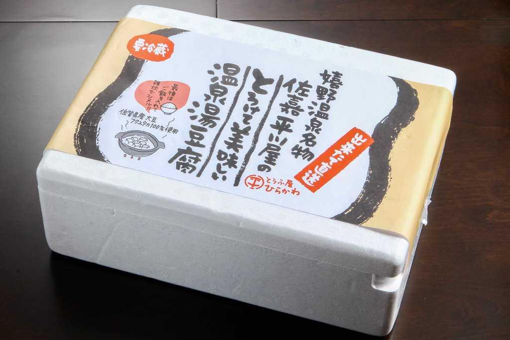 佐嘉平川屋の通販・お取り寄せ温泉湯豆腐のギフト箱