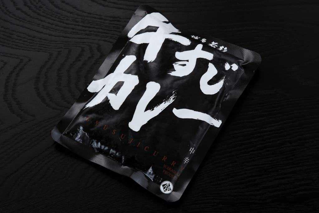 wakasugi-curry-1-min