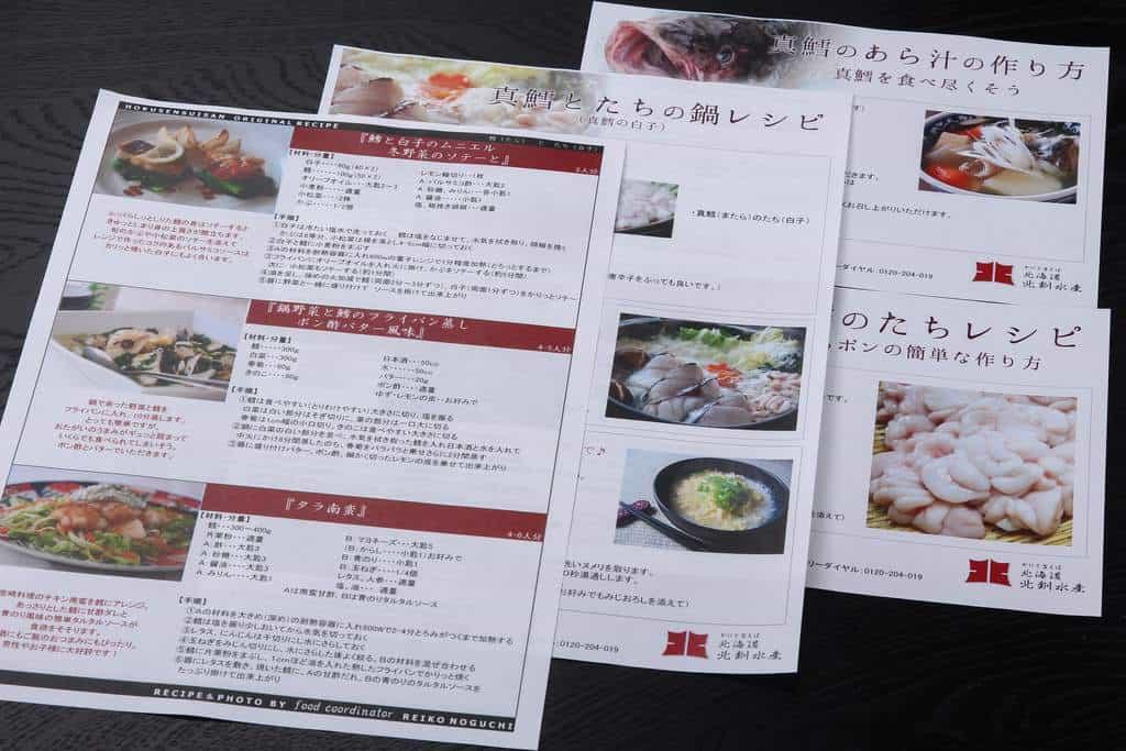 北釧水産の「真鱈の切り身とたち(白子)鍋セット・アラ付き」と一緒に届いたパンフレットとレシピ