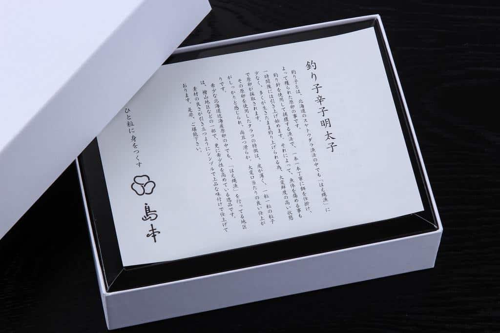 島本の「釣り子 辛子明太子」の箱の中身