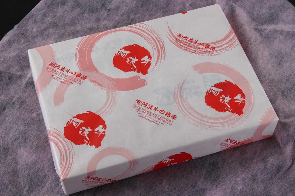 包装紙に包まれた阿波牛の藤原「黒毛和牛霜降りハンバーグ8個入り」