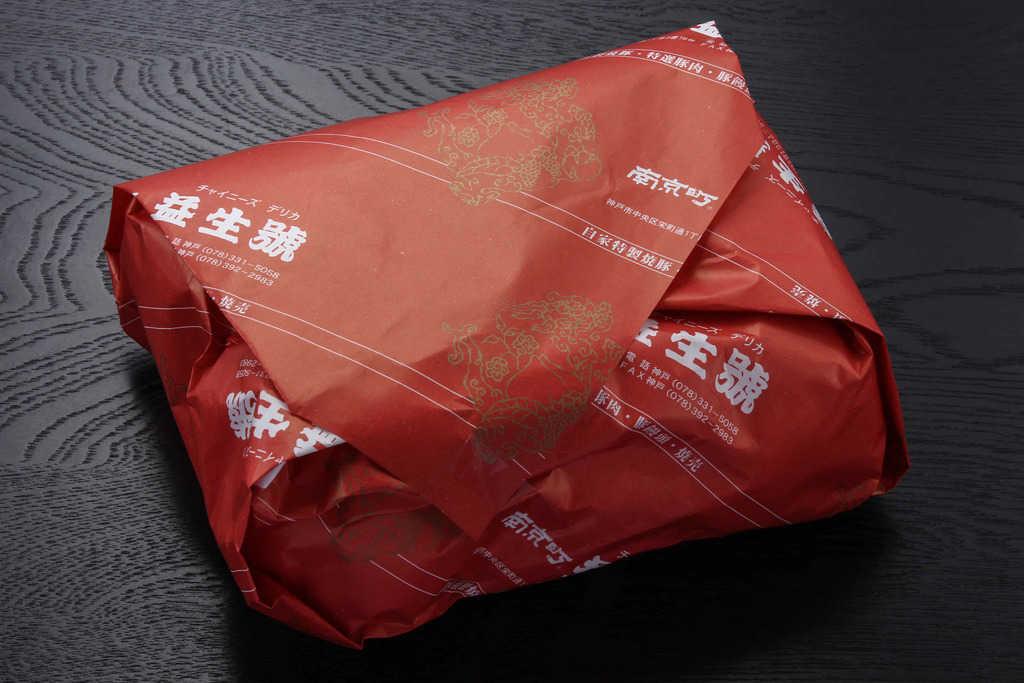 神戸南京町の益生號から届いた豚まん、包装紙で包まれた豚まん