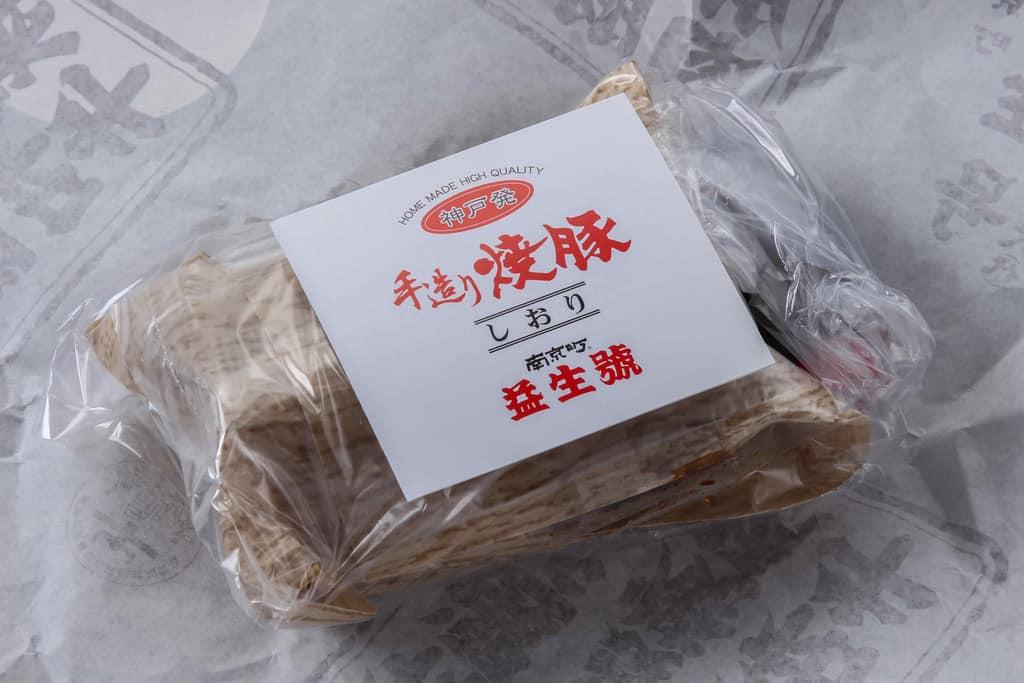 益生號の焼豚ロース、包装紙の中身