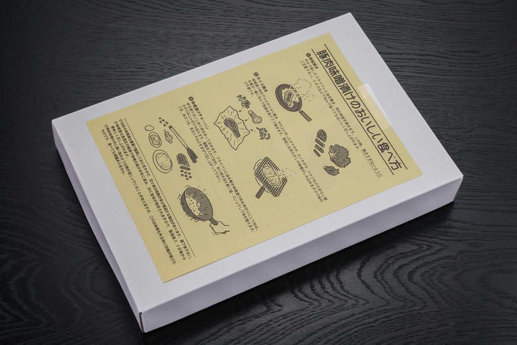 秩父豚肉味噌漬本舗せかいの豚肉味噌漬け折詰の包装紙の中身