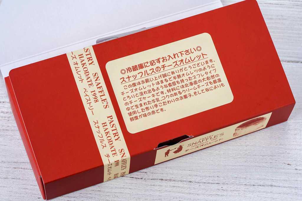 ペイストリースナッフルスのチーズオムレットの箱