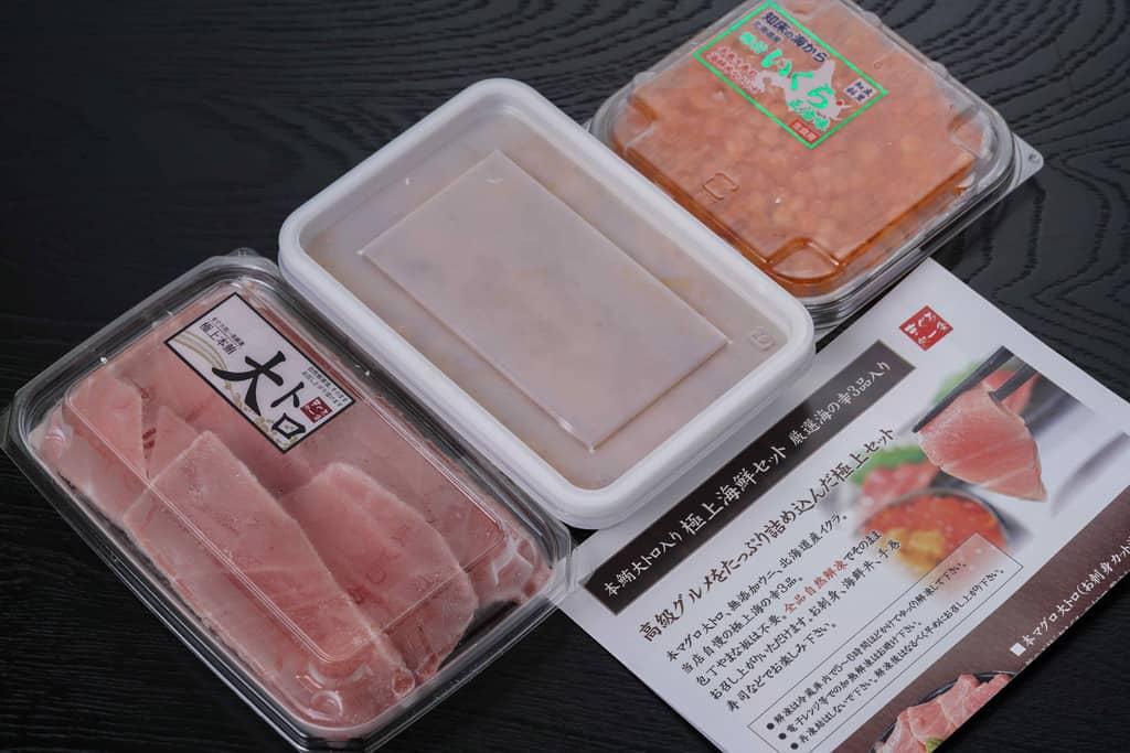 まぐろ処一条から届いた冷凍状態の「本マグロ大トロ入り海鮮グルメセット」、大トロ・いくら・ウニ