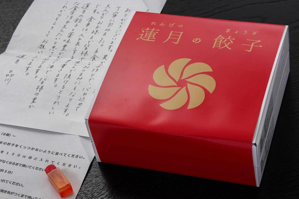 蓮月の「手づくり焼き餃子」が入った箱・特製ラー油・チラシ