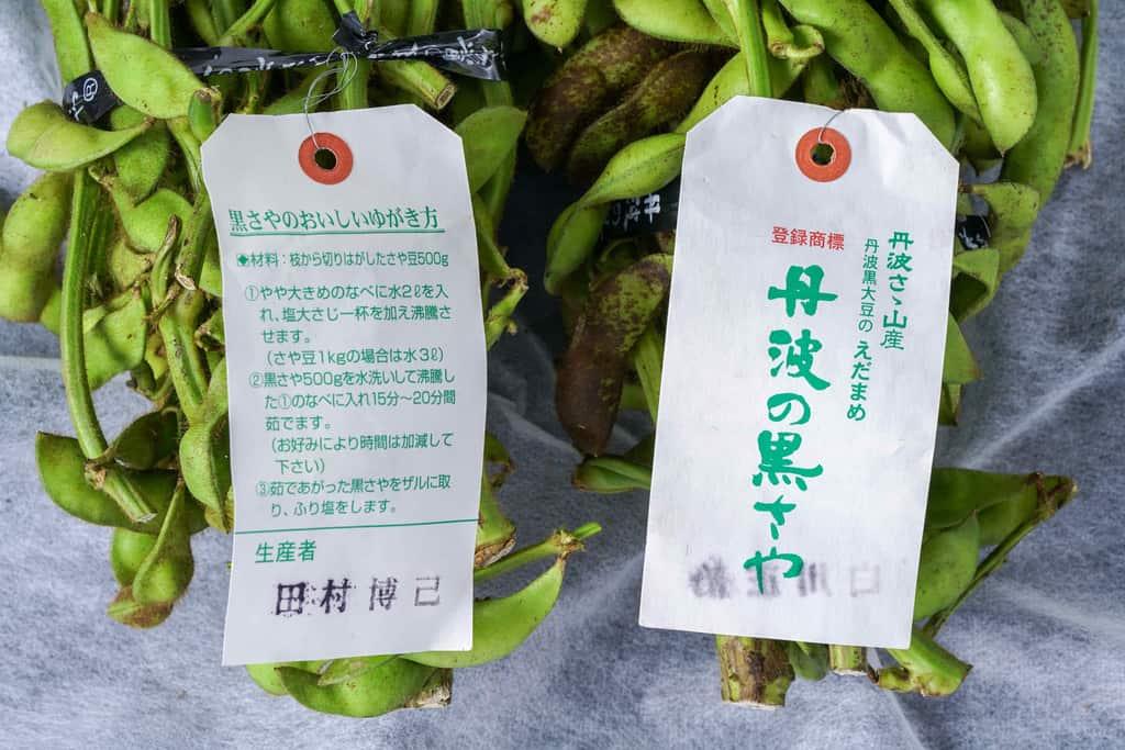 生産者名のタグがついた丹波の黒さや枝豆、丹波篠山産の黒枝豆
