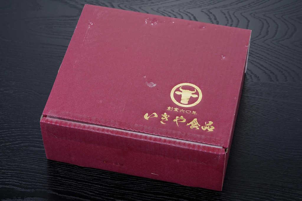 いきや食品の唐津バーグ5個セットが入っている箱、お取り寄せハンバーグ、通販ハンバーグ