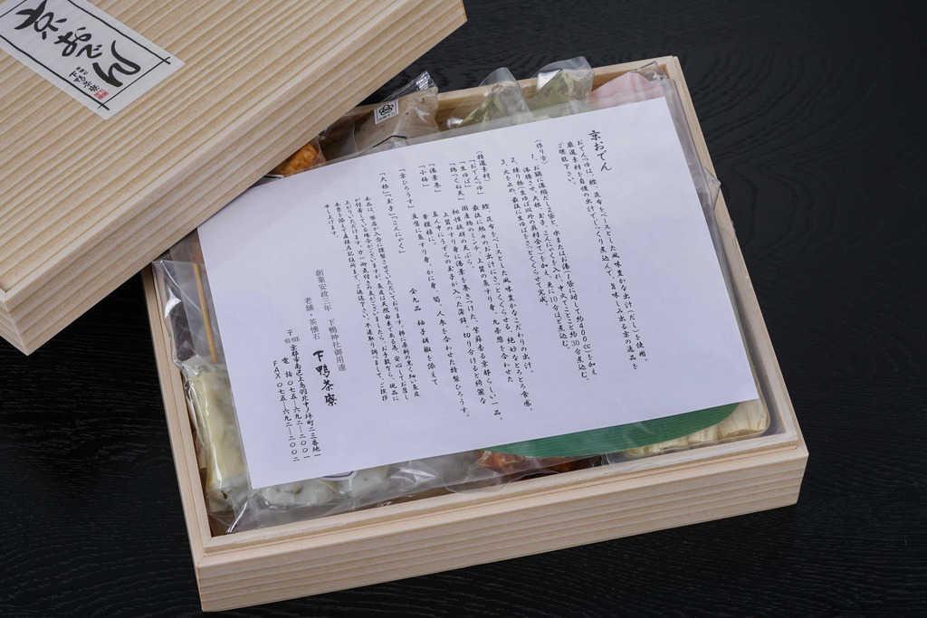 下鴨茶寮の京おでんセットの化粧箱を開けた状態、通販・お取り寄せおでんセット