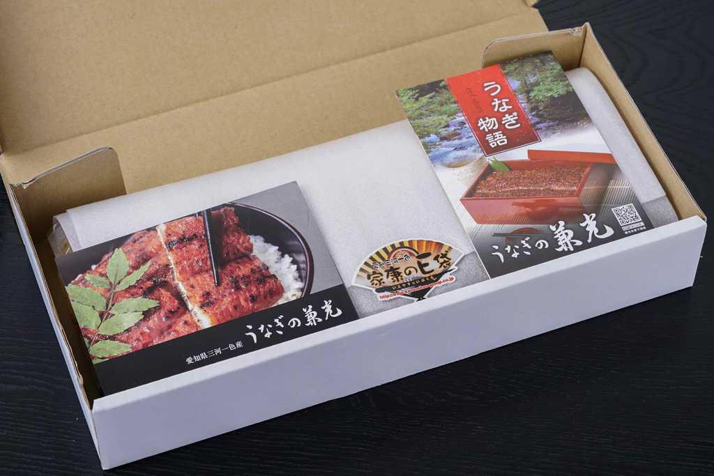 愛知県「うなぎの兼光」から通販で購入した「炭火手焼きうなぎ蒲焼き(特大)」の箱の中身