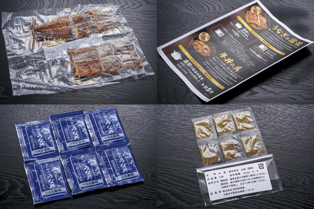 くら寿司の通販うなぎの蒲焼6食セット・リーフレット・蒲焼のたれ6袋・山椒6袋