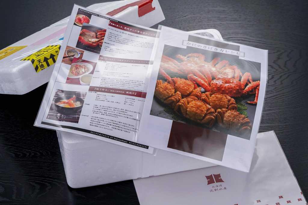 北釧水産のカニのさばき方と花咲がにレシピのリーフレット