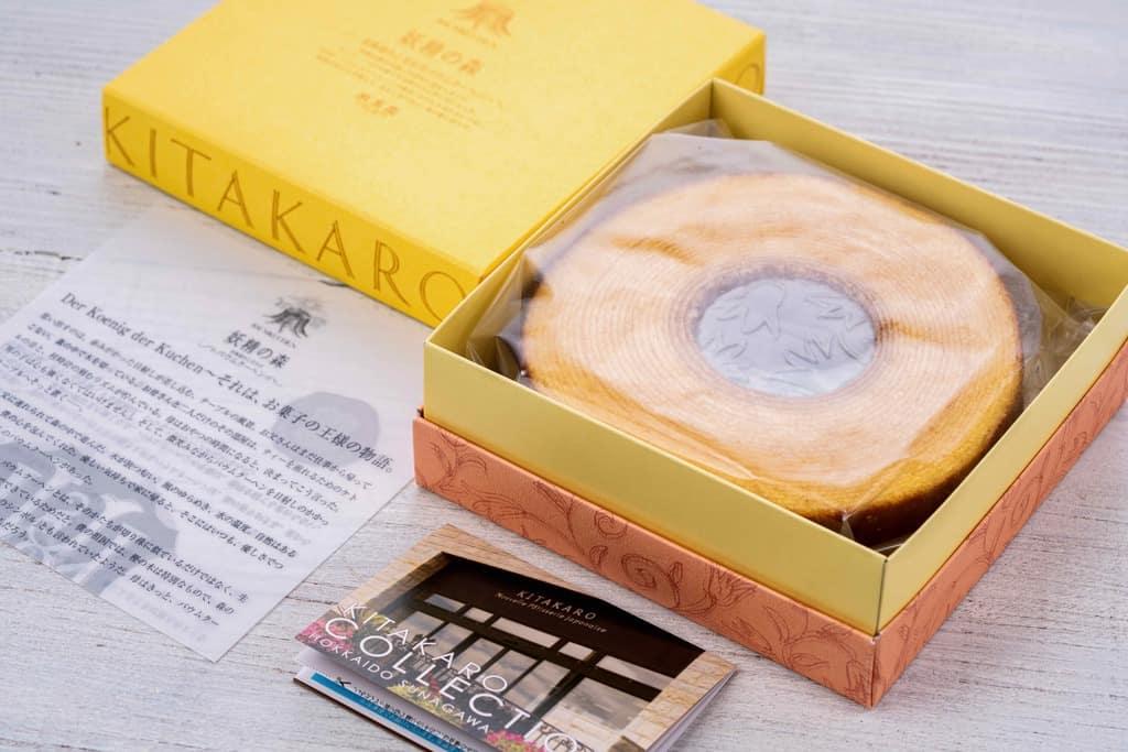 北菓楼のバウムクーヘン「妖精の森」、北海道銘菓、北海道土産